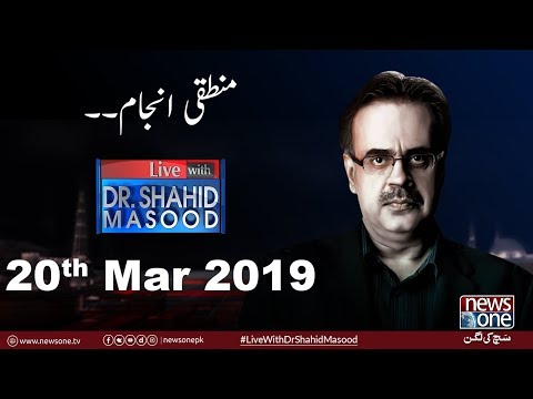 Live with Dr.Shahid Masood | 20-March-2019 | NAB | Bilawal Bhutto | Asif Zardari