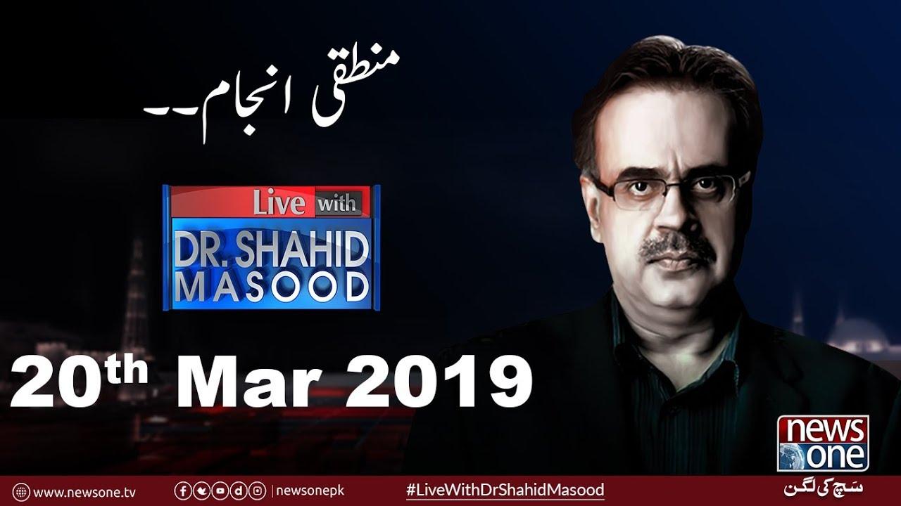 Live with Dr.Shahid Masood | 20-March-2019 | NAB | Bilawal Bhutto | Asif Zardari