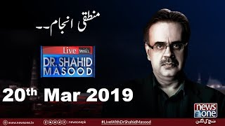 Live with Dr.Shahid Masood   20-March-2019   NAB   Bilawal Bhutto   Asif Zardari