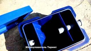 Жироуловитель Термит(, 2015-10-19T18:06:36.000Z)