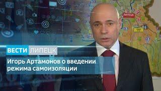 Игорь Артамонов обратился к жителям  Липецкой области.