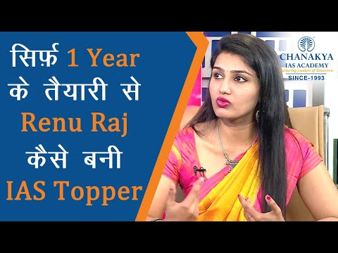 Toppers Talk with #RenuRaj IAS (AIR 2, CSE 2014-15)