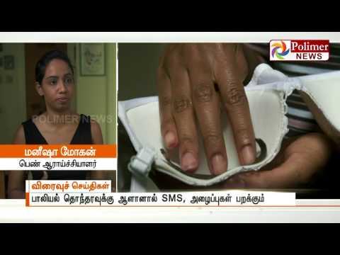 """ Smart Sticker ""  to prevent women from rape | Polimer News"
