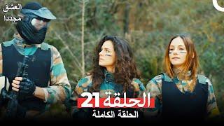 العشق مجددا الحلقة 21 كاملة Aşk Yeniden