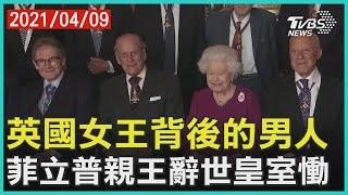 英國女王背後的男人 菲立普親王辭世皇室慟|TVBS新聞