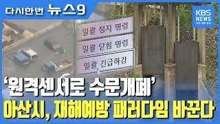 원격센서로 수문개폐'‥재해예방 패러다임 바꾼다.…