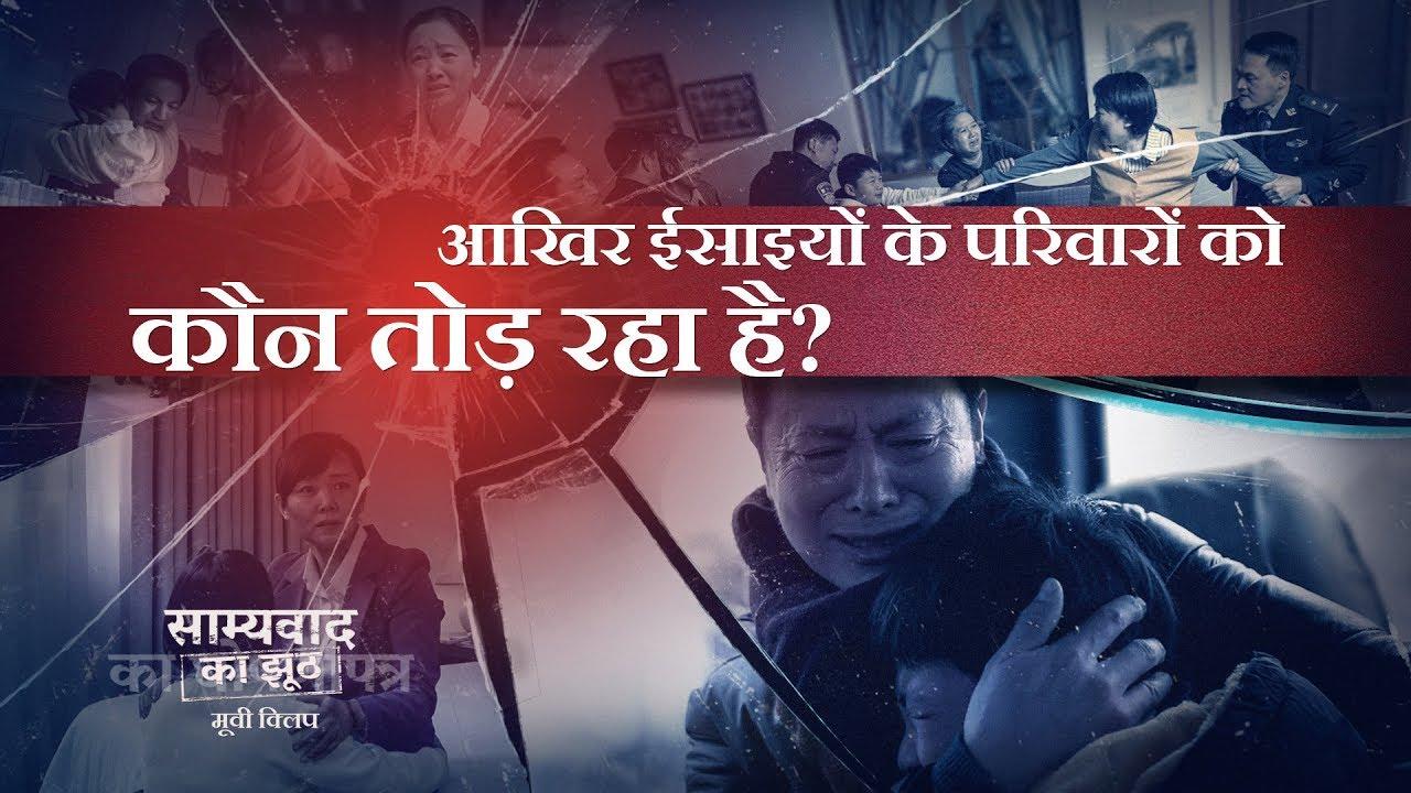"""Hindi Christian Movie """"साम्यवाद का झूठ"""" अंश 5 : आखिर ईसाइयों के परिवारों को कौन तोड़ रहा है?"""
