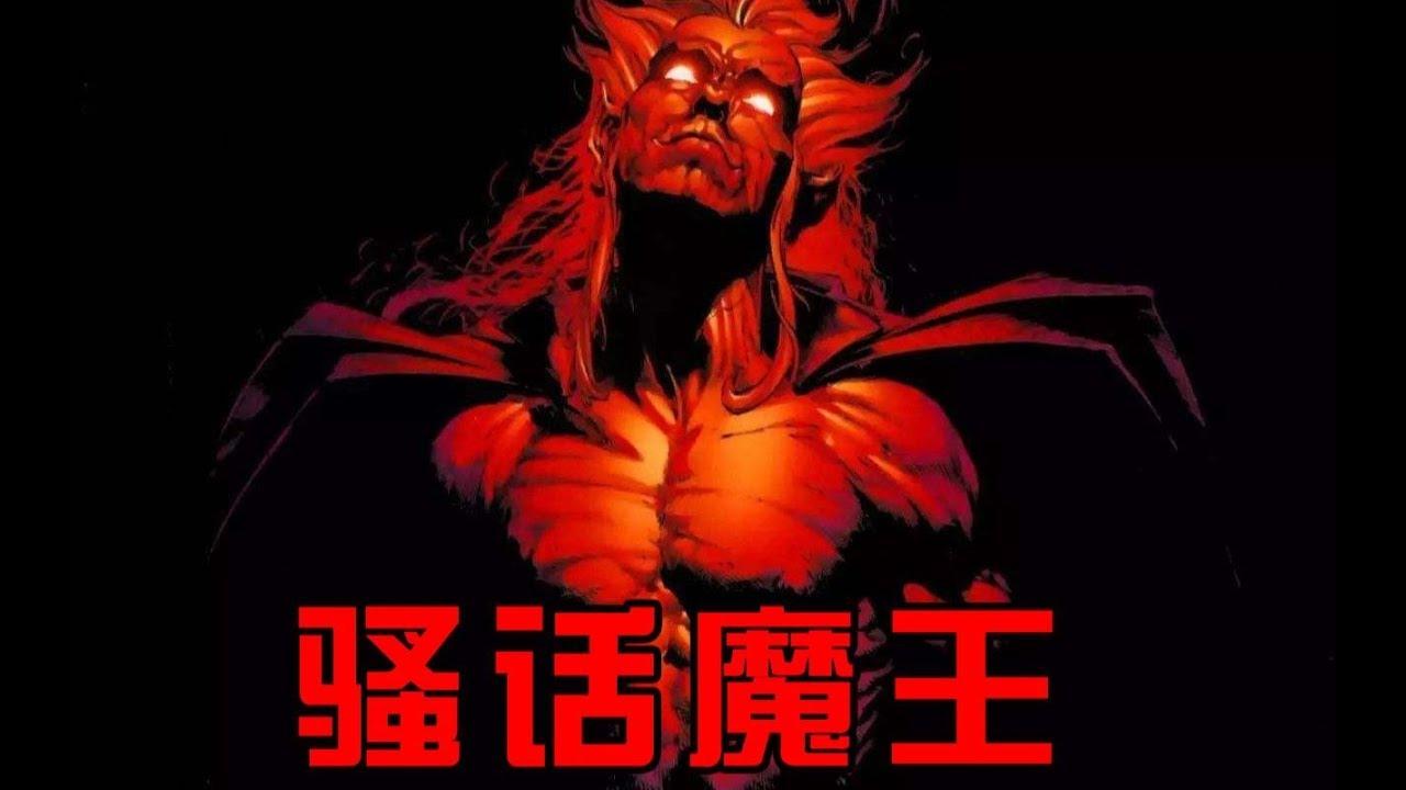 揭秘漫威魔神權力體系,地獄騷話之王:墨菲斯托 - YouTube