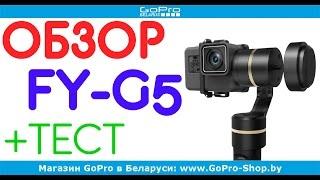 Стабилизатор Feiyu Tech G5 обзор by gopro-shop.by