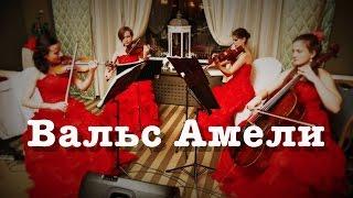 Саундтрек из фильма Амели. Скрипка, альт, виолончель. Струнный квартет.