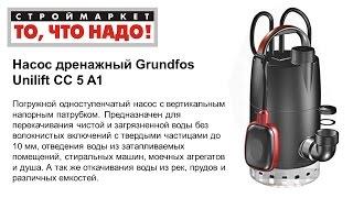 Насос дренажный GRUNDFOS Unilift CC 5 A1, купить дренажный насос для грязной воды цена(Строймаркет