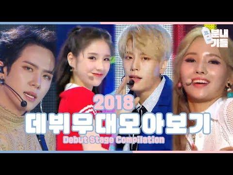※분내주의※ 우리애 데뷔 무대 [분내기들]   2018 Debut Stage Compilation