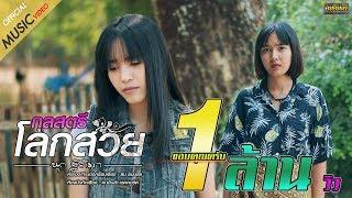 กุลสตรีโลกสวย - นุก ฐิติมา【OFFICIAL MV】