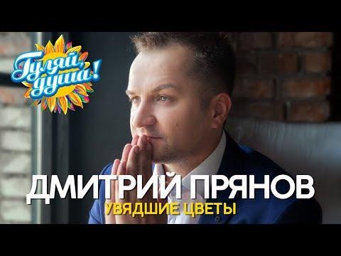 Дмитрий Прянов - Увядшие цветы - Душевные песни