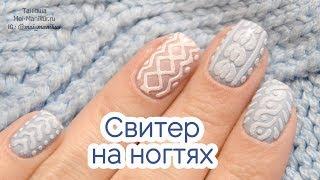 """Вязаный дизайн ногтей """"Свитер"""" гель-лаком (косички акриловой пудрой)"""
