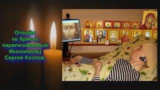 Сегодня 22.01.2019 в Воронеже проводят в последний земной путь  парализованного Сергея Козлова