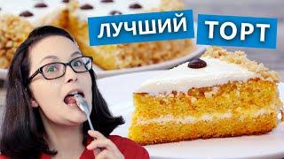 Самый лучший морковный торт Простой и бюджетный рецепт Срочно баловать себя в выходные Проверено