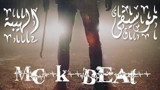 """لحن-موسيقى مسلسل الهيبة """"ناصيف زيتون"""" لحن راب عربي arabic rap beat instrumental """"mck beat """" q8"""