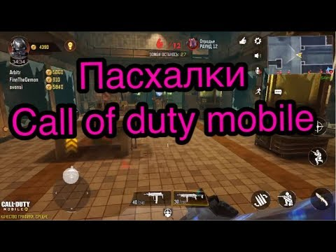 Call of duty mobile пасхалки и секреты #1