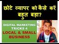 Digital marketing For Startups & small business- digital marketing course in hindi