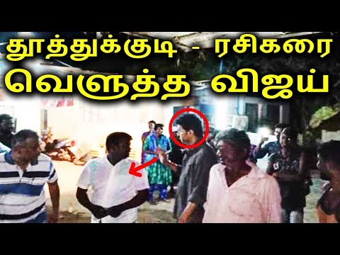 என்ன நடந்தது தூத்துக்குடியில் !? | Vijay's Thoothukudi Visit Full Schedule | Vijay Update | TM