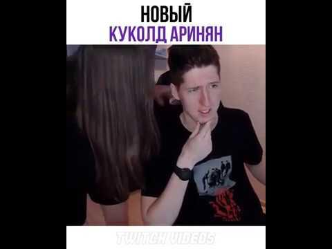 НОВЫЙ КУКОЛД АРИНЯН (INSTAGRAM VIDEO)