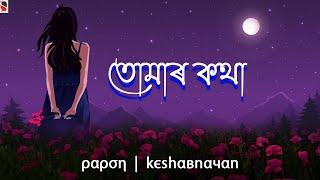 Tomar Kotha - Papon | Keshab Nayan | Assamese Song