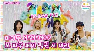 [마마무] 포 파우 페이 펭귄 세 마리 PO POW PAY (中字,ENG SUB)