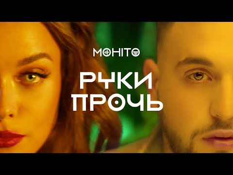 МОХИТО - Руки прочь (Премьера клипа 2019)