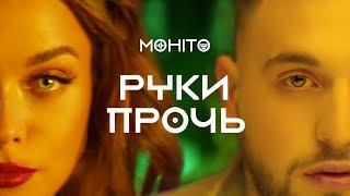 Download МОХИТО - Руки прочь (Премьера клипа 2019) Mp3 and Videos