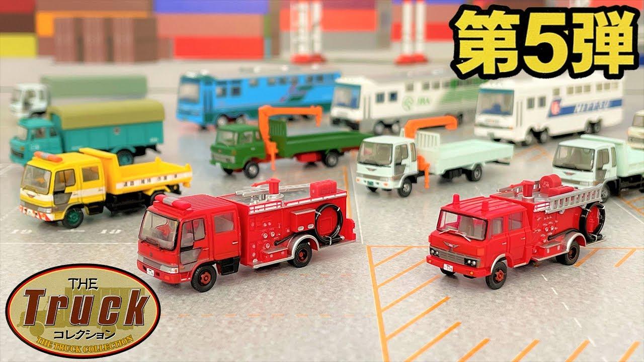 昔のトラックコレクション第5弾!日野のトラック、クルージングレンジャー、旧型レンジャー、馬匹運搬車のシリーズ。消防ポンプ車、幌付平荷台、クレーン付平荷台などの車種があります