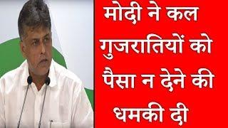 सनीखेज: Manish Tewari ने Narendra Modi का खोला धमकी देकर वोट मांगने का पोल