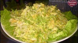 Чудесный салатик из пекинской капусты и яичных блинчиков.