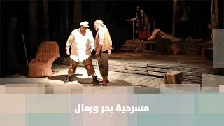مسرحية بحر ورمال