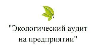 Эколис. Экологический аудит на предприятии(, 2014-05-27T09:44:51.000Z)