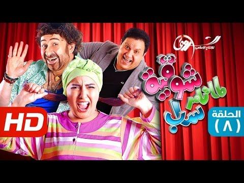 لما تامر ساب شوقية - الحلقة الثامنة (الراقصة والمحامي) | Lma Tammer sab Shawqya