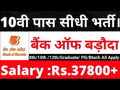 Top 5 Jobs: Bank of Baroda में आई सीधी भर्ती। सैलरी:37800 | 8वी पास के ऊपर सब Apply करे । Govt Jobs