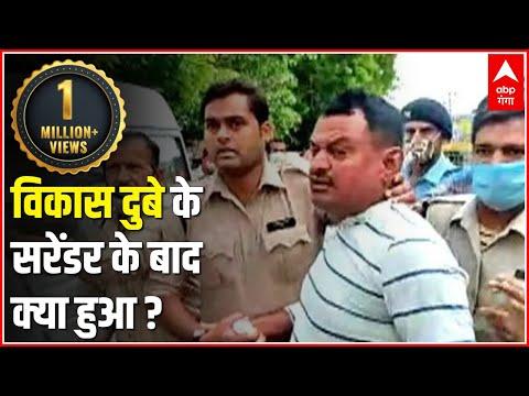 Vikas Dubey के सरेंडर के बाद Lucknow के दो वकील हिरासत में, निजी वाहन से पहुंचे थे Ujjain : सूत्र |