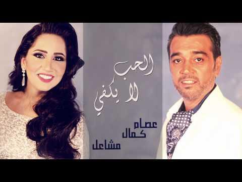 عصام كمال و مشاعل - تتر مسلسل الحب لا يكفي (النسخة الأصلية) | 2012 thumbnail