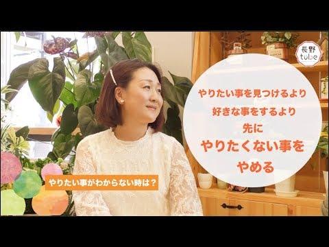 ④心理カウンセラー永井あゆみのココロノコトノハ「 やりたくないことをやめて、やりたいことをやる」 長野tube