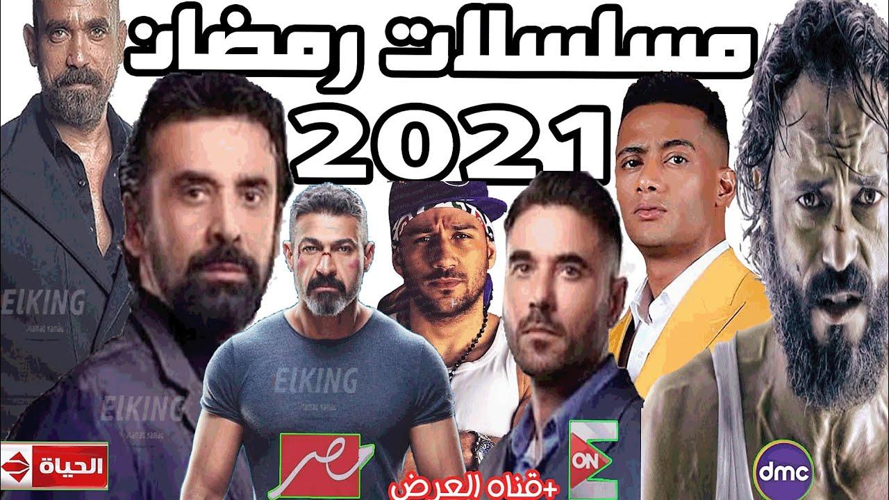 مسلسلات رمضان 2021 القائمه شبه النهائيه الاختيار 2 نسل الاغراب الامبراطور Youtube