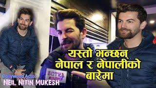 Bollywood Actor Neil Nitin Mukesh Interview यस्तो भन्छन नेपाल र नेपालीको बारेमा Sutra Entertainment