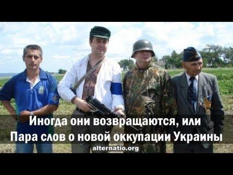 А. Каревин Иногда они возвращаются, или Пара слов о новой оккупации Украины