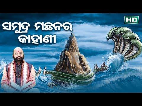 Samudra Manthana Ra Kahani ସମୁଦ୍ର ମନ୍ଥନ ର କାହାଣୀ by Charana Ram Das1080P HD VIDEO | Sidharth TV