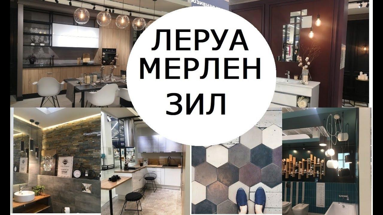 как пишется леруа мерлен Vsedocumenty Ru