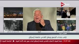 ردود الأفعال الفلسطينية رداً على قرار ترامب بإعلان القدس عاصمة لإسرائيل .. ياسر أبو سيدو