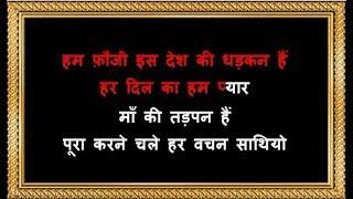 Hum Fauji Is Desh Ki Dhadkan Hai - Karaoke With Chorus - Ab Tumhare Hawaale Watan Sathiyo