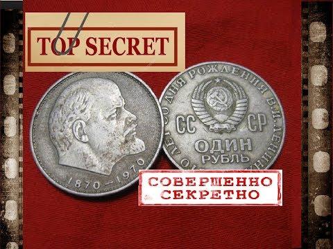Монета 1 рубль 1870 1970 кард холдер