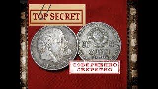 Монета 1 рубль 100 лет Ленину 1970 год цена стоимость разновидности монет 1 руб нумизматика СССР
