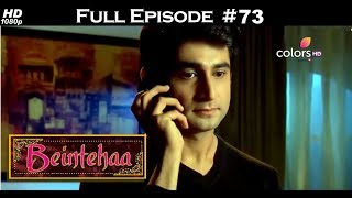 Beintehaa - Full Episode 73 - With English Subtitles
